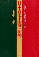日本資本主義の精神
