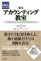 『グロービスMBA集中講義 [実況]アカウンティング教室』の電子書籍