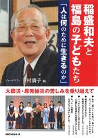 稲盛和夫と福島の子どもたち 人は何のために生きるのか(KKロングセラーズ)