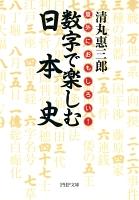 意外におもしろい! 数字で楽しむ日本史