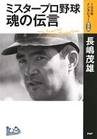 ミスタープロ野球・魂の伝言
