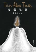 Ten Pen Tea 天変地異