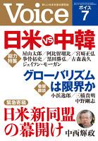 Voice 平成27年7月号