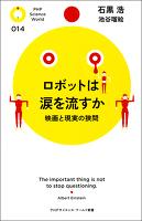 『ロボットは涙を流すか』の電子書籍