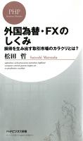 外国為替・FXのしくみ