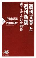 『『週刊文春』と『週刊新潮』 闘うメディアの全内幕』の電子書籍