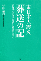 東日本大震災「葬送の記」