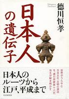日本人の遺伝子