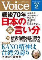 Voice 平成27年2月号