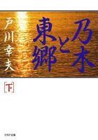 乃木と東郷(下)