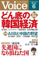 Voice 平成27年6月号