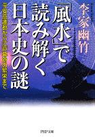 「風水」で読み解く日本史の謎