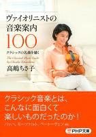 ヴァイオリニストの音楽案内100