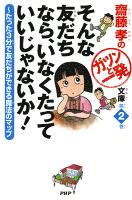 齋藤孝のガツンと一発文庫 第2巻 そんな友だちなら、いなくたっていいじゃないか!