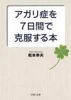 アガリ症を7日間で克服する本