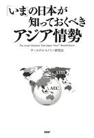 「いま」の日本が知っておくべき アジア情勢