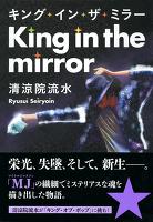 キング・イン・ザ・ミラー