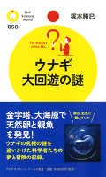 『ウナギ 大回遊の謎』の電子書籍