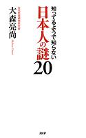 知ってるようで知らない 日本人の謎 20