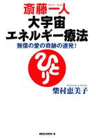 斎藤一人 大宇宙エネルギー療法(KKロングセラーズ)