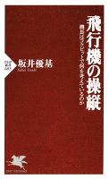 『飛行機の操縦』の電子書籍