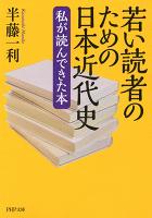 若い読者のための日本近代史