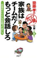 齋藤孝のガツンと一発文庫 第5巻 家族はチームだ! もっと会話しろ