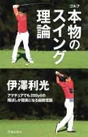 伊澤利光 ゴルフ 本物のスイング理論(池田書店)