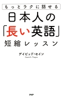 もっとラクに話せる 日本人の「長い英語」短縮レッスン