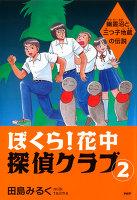 ぼくら!花中探偵クラブ 2