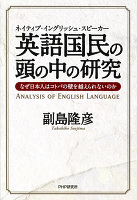 ネイティブ・イングリッシュ・スピーカー 英語国民の頭の中の研究