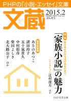 文蔵 2015.2
