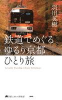鉄道でめぐる ゆるり京都ひとり旅
