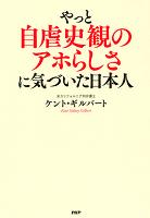 やっと自虐史観のアホらしさに気づいた日本人