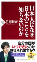 『日本人はなぜ日本のことを知らないのか』の電子書籍