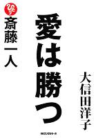 斎藤一人 愛は勝つ(KKロングセラーズ)