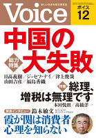 Voice 平成26年12月号