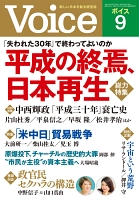 Voice 平成30年9月号