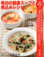 毎日の健康スープと煮込みレシピ