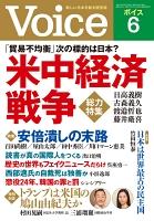 Voice 平成30年6月号