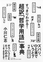 すっきりわかる! 超訳「哲学用語」事典