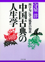 中国古典の人生学