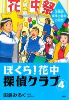 ぼくら!花中探偵クラブ 4