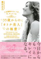 人生最高のキレイが、今、やってくる 35歳からの「オトナ美人」の極意(大和出版)