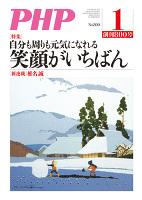 月刊誌PHP 2015年1月号