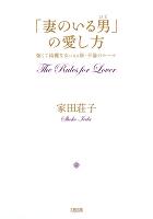 「妻のいる男」の愛し方(大和出版)