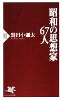 昭和の思想家67人