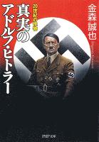 20世紀の怪物 真実のアドルフ・ヒトラー