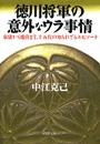 徳川将軍の意外なウラ事情