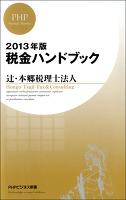 2013年版 税金ハンドブック
